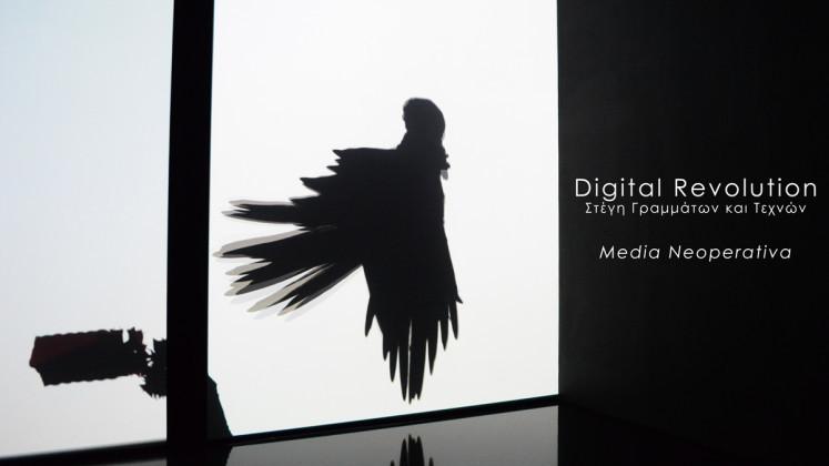 Digital Revolution στη Στέγη Γραμμάτων και Τεχνών