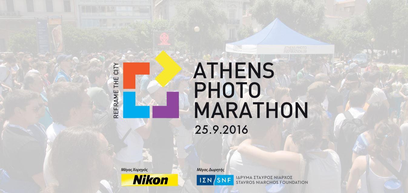"Athens Photo Marathon 2016 | ""We are all Photographers"""