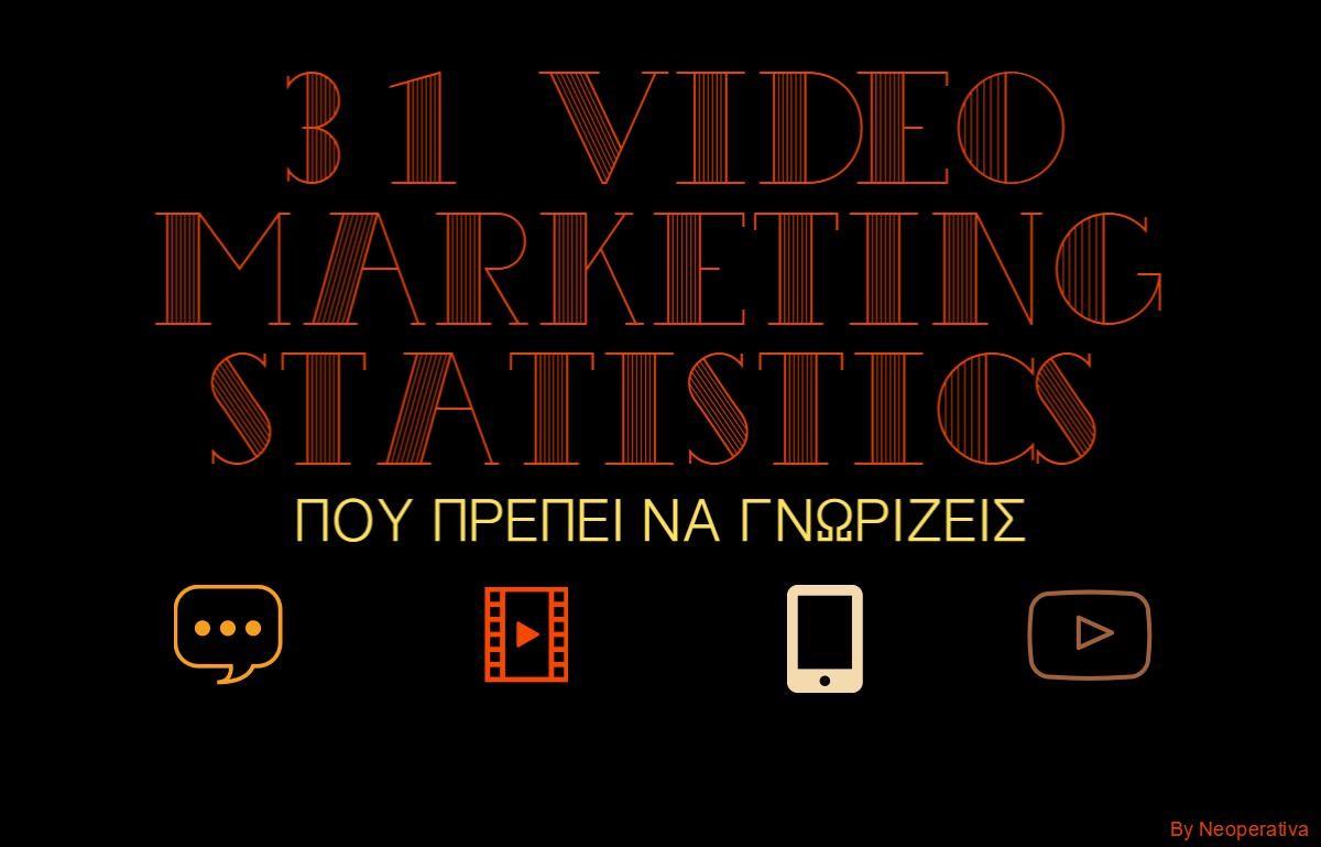 31 Video Marketing στατιστικά που πρέπει να γνωρίζετε | Infographic