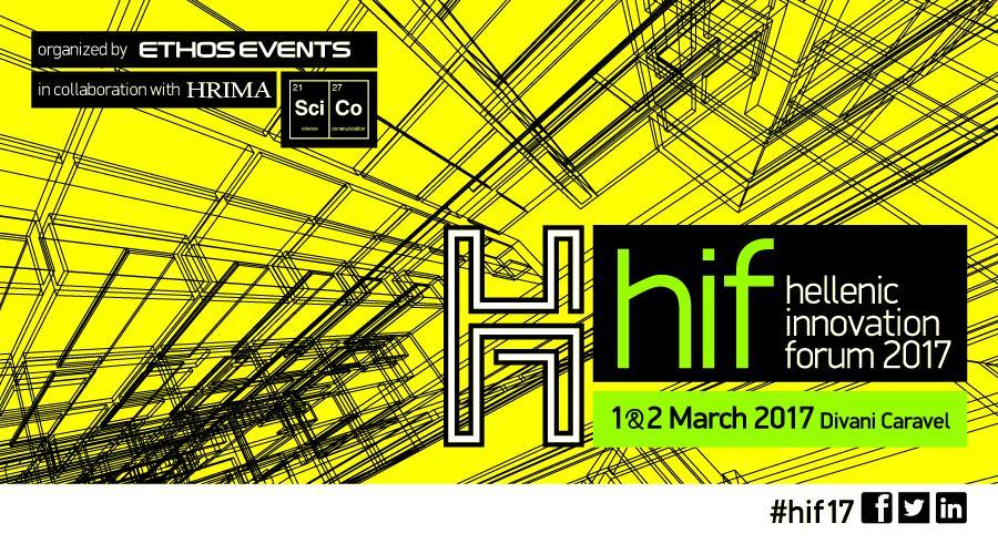 Hellenic Innovation Forum | Το συνέδριο μέσα από το Twitter