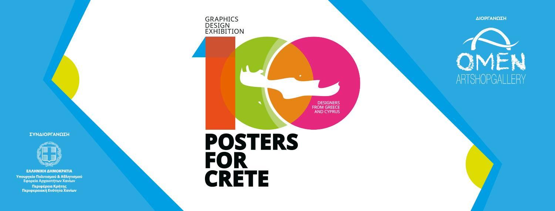100 Posters for Crete | Μια έκθεση που αφήνει τη γραφιστική… ελεύθερη