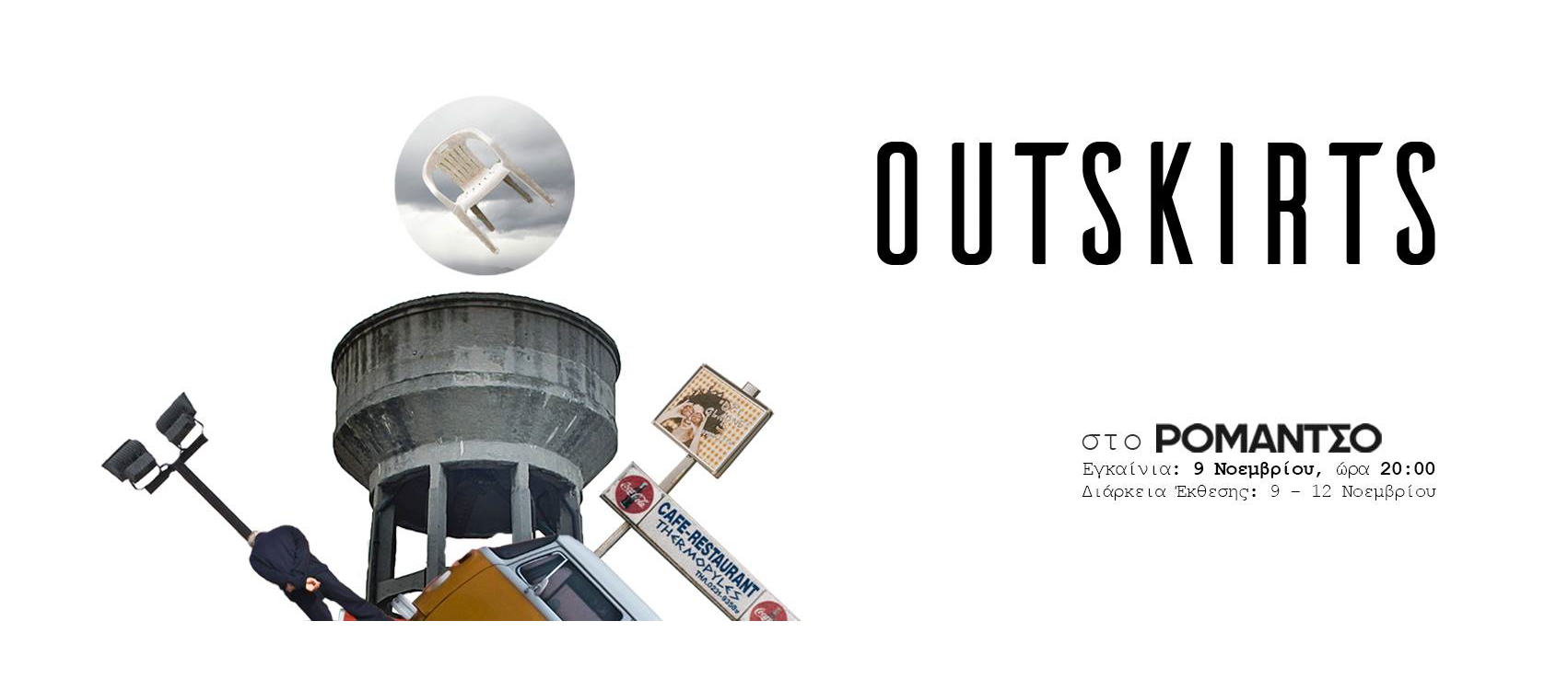 """Outskirts"": Τα όρια της πόλης σε μια ομαδική έκθεση φωτογραφίας | ΡΟΜΑΝΤΣΟ"