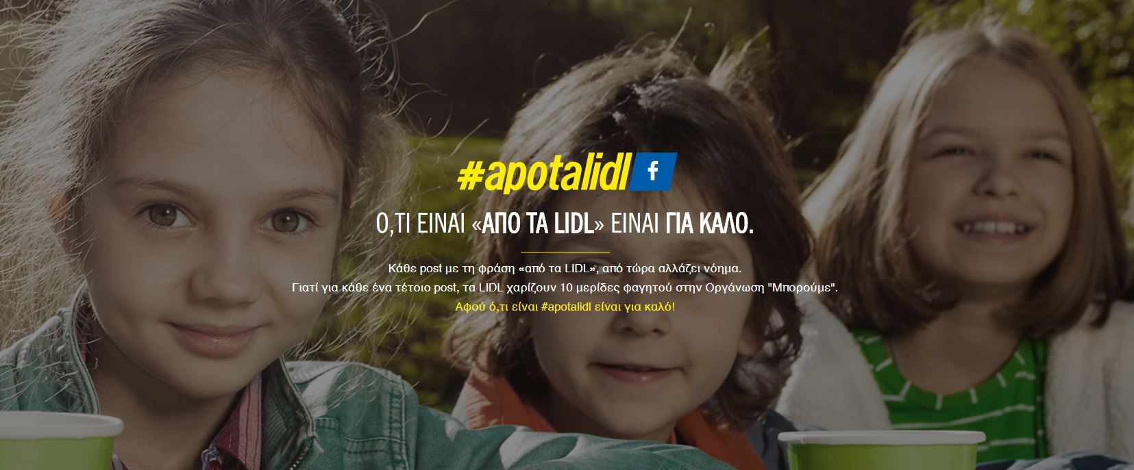 """#apotalidl   Η ενέργεια στην οποία η φράση """"από τα lidl"""" είναι για καλό"""