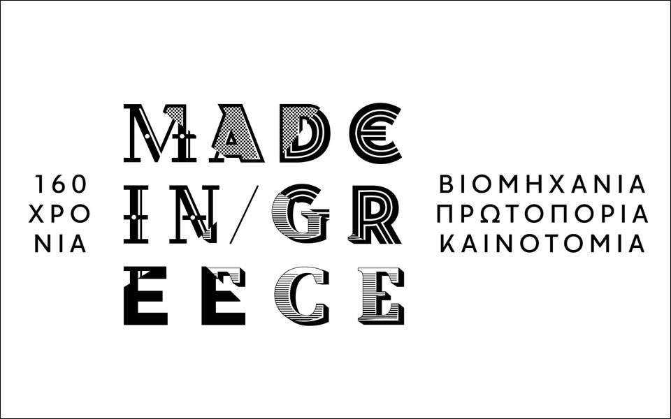 Φωτογραφικό Αφιέρωμα στην έκθεση Made in Greece | Τεχνόπολις